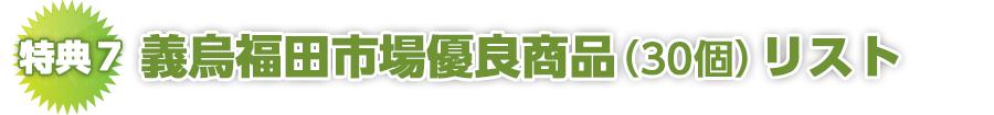 義烏福田市場優良商品(30個)リスト